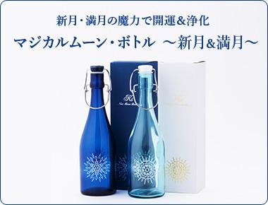 新月・満月の魔力で開運&浄化 マジカルムーン・ボトル〜新月&満月〜