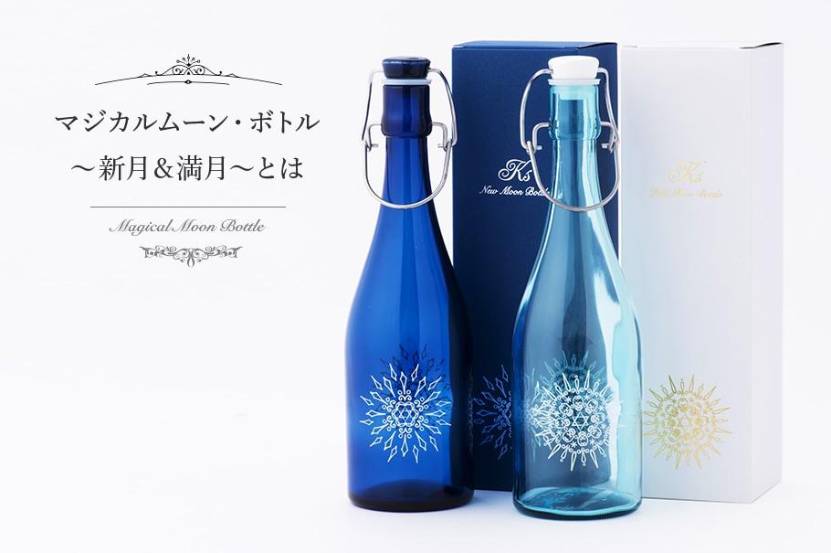 マジカルムーン・ボトル 〜新月&満月〜とは