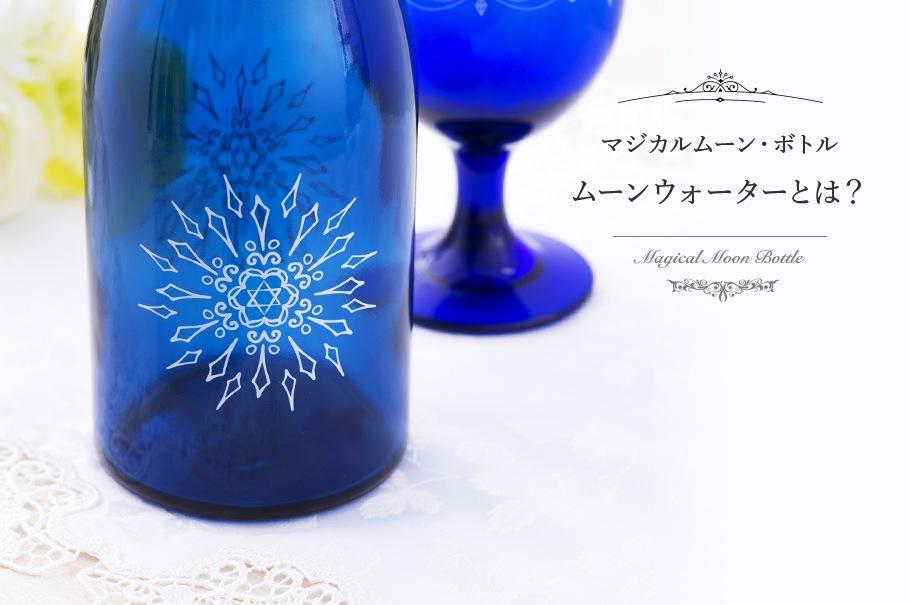 マジカルムーン・ボトル - ムーンウォーターとは?