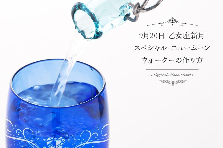 9月20日 乙女座新月 - スペシャル ニュームーンウォーターの作り方