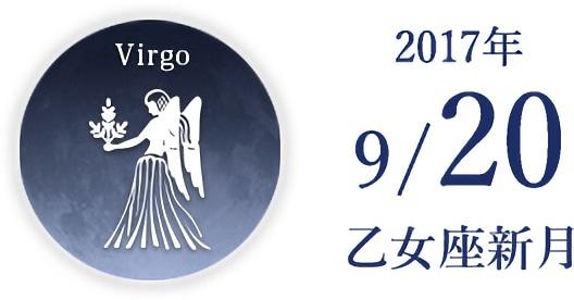 2017年9月20日 9/20 乙女座新月