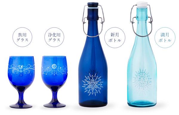 新月ボトル | 満月ボトル