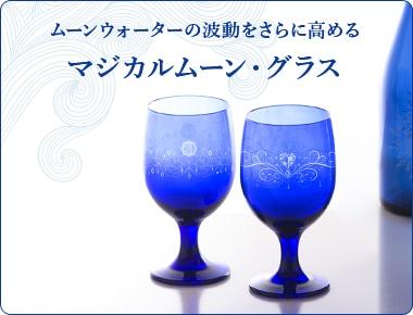 ムーンウォーターの波動をさらに高める マジカルムーン・グラス