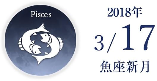 2018年3月17日 魚座新月