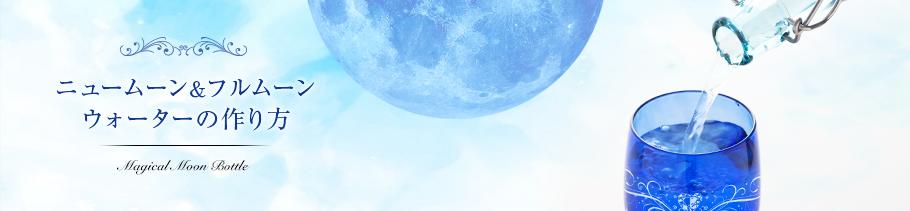 新月・満月の魔力で開運&浄化 マジカルムーン・ボトル