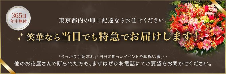 東京都内の即日配達ならお任せください。笑華なら当日でも特急でお届けします!