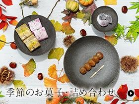 季節のお菓子・詰合せ