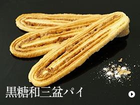 黒糖和三盆パイ