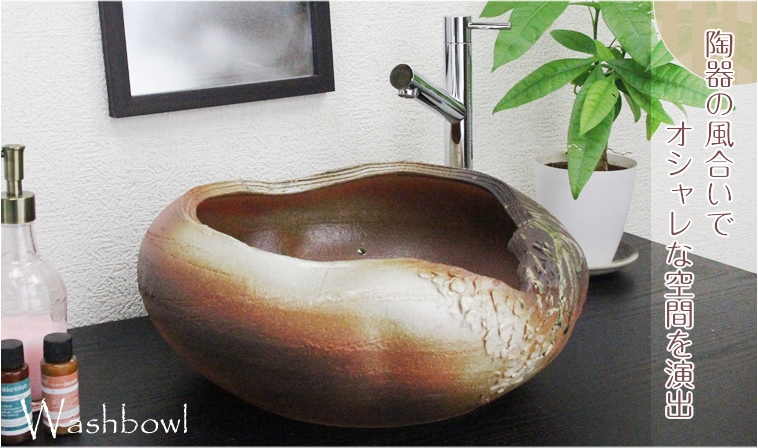 特殊形の洗面ボウル