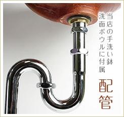 手洗い鉢・洗面ボウルに付属の配管