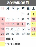 2019年お盆休み