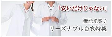 リーズナブル白衣特集