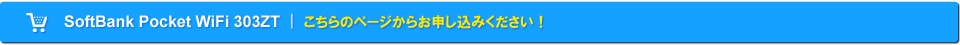 softbank WiFiルーター