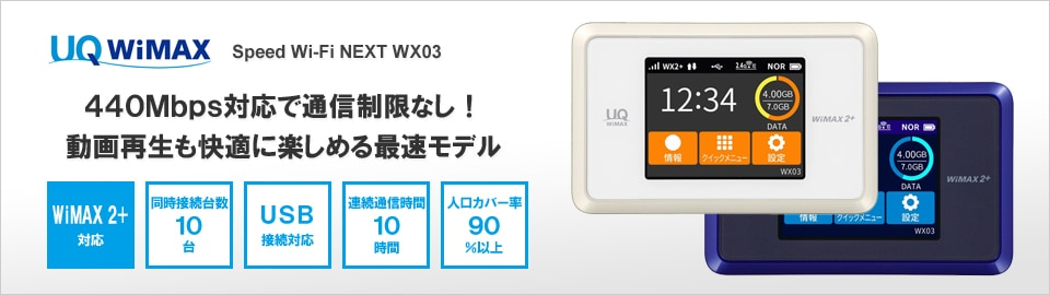 UQWiMAX Speed Wi-Fi NEXT WX03