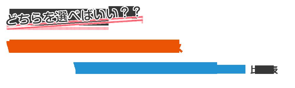 どちらを選べばいい?WiMAX auLTEコース WiMAX ノーリミットコース比較表