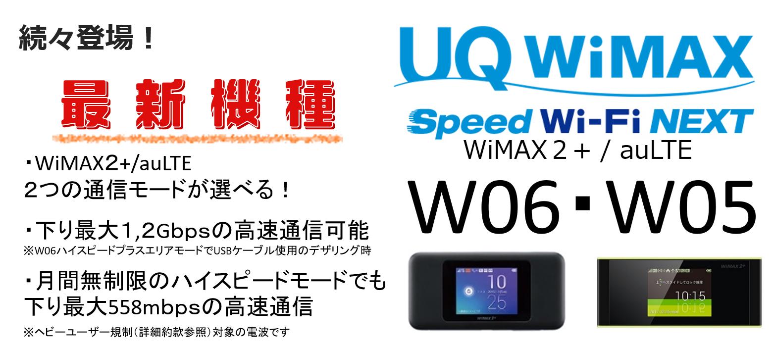 ・[WiMAX/WiMAX2+/au4G LTE]3つの通信モードが選べる!・連続通信時間 最大約11時間!・スマホへの給電もOK!(microUSB規格)・スマホ感覚の2.4インチカラータッチパネルで操作も簡単!・約5秒のクイック起動!