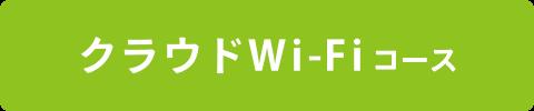 クラウドWi-Fi コース