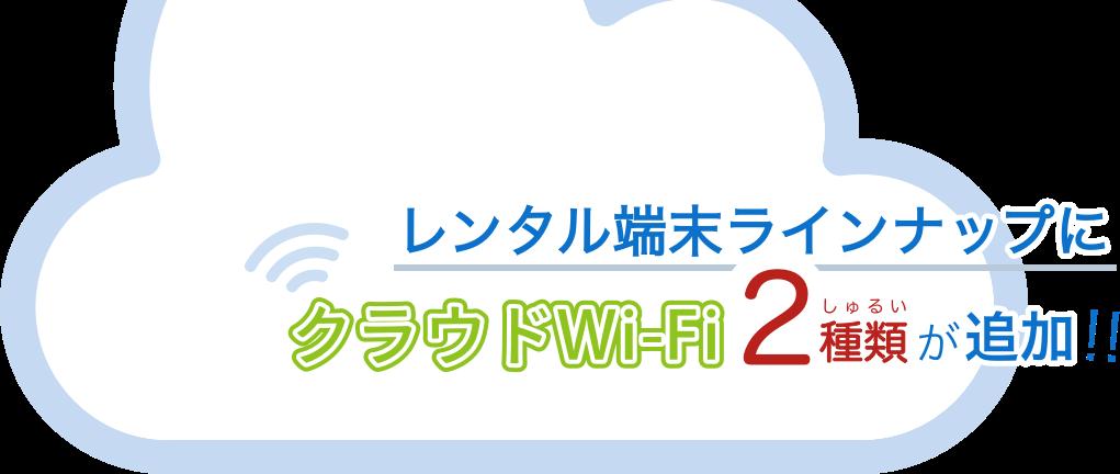 レンタル端末ラインナップにクラウドWi-Fi2種類が追加!!