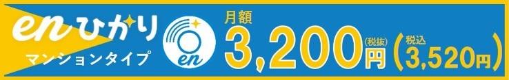 enひかり月額3300円(税込3,630円)
