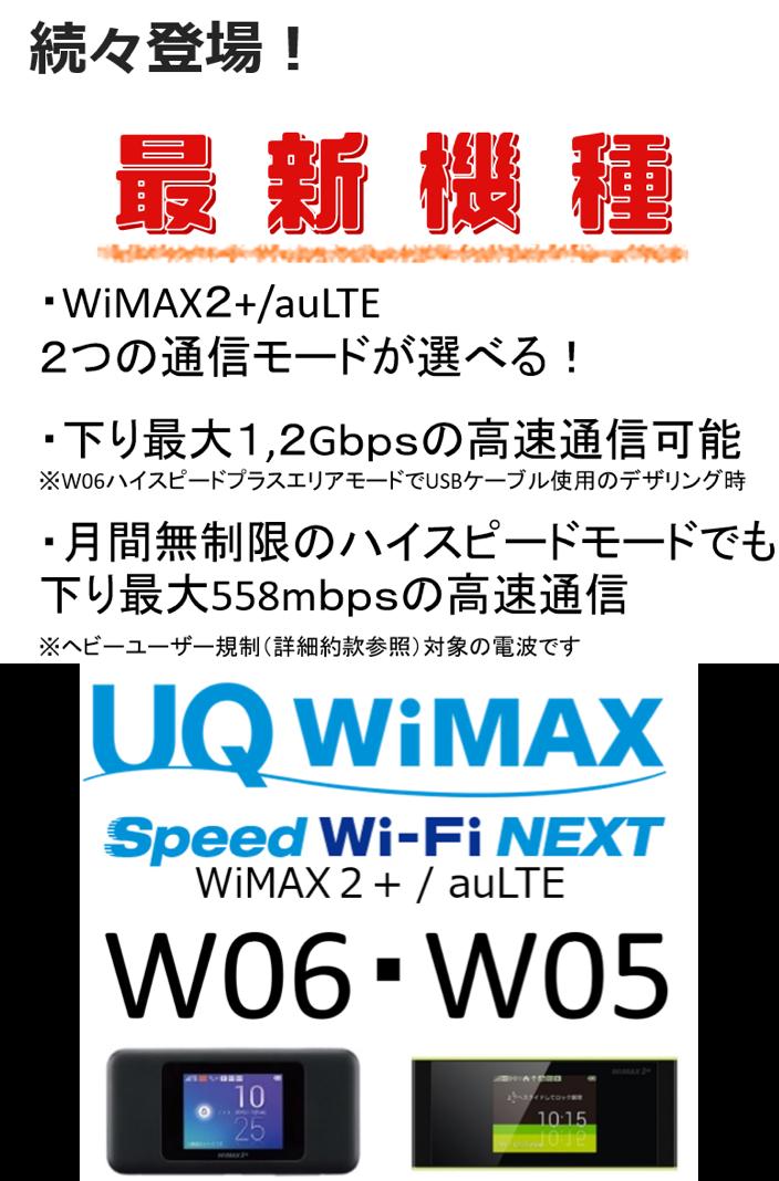 最新機種続々登場 WiMAX W06 W05 最大1.2Gbpsの高速通信可能 月間無制限のハイスピードモードでも下り最大558Mbpsの高速通信