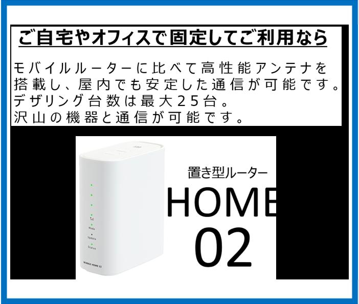 製品名:Wi-Fi WALKER HOME02 対応ネットワーク:WiMAX 2+・ au 4G LTE