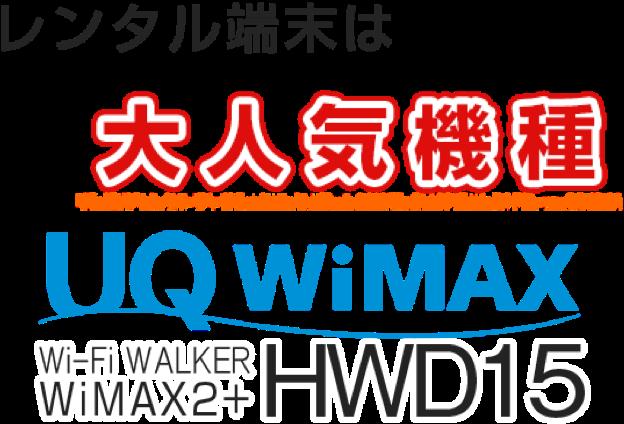 レンタル端末は大人気機種 UQWiMAX Wi-Fi WALKER WiMAX2+ HWD15!