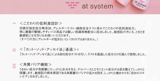 アトシステム