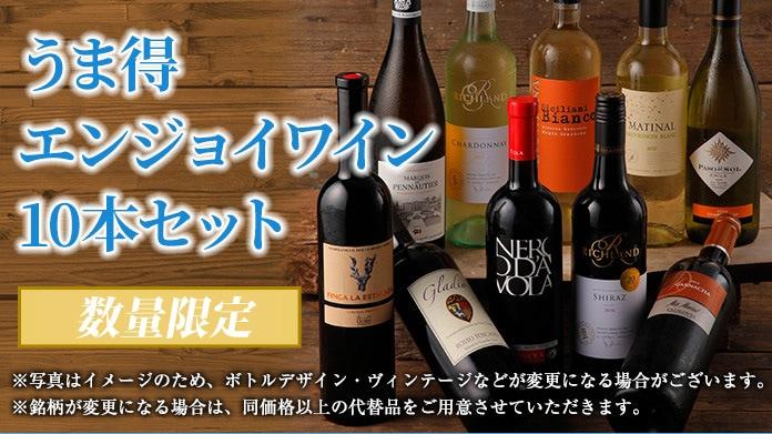 うま得エンジョイワイン10本セット 10,800円(税込)