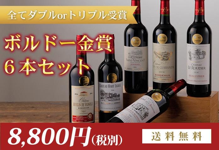 ボルドー金賞6本セット 9,504円(税込)