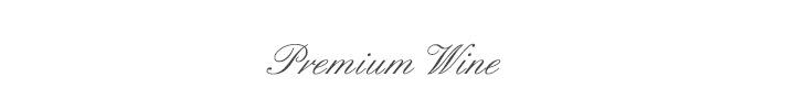 プレミアムワインの取り扱い商品一覧