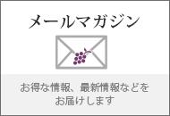 メールマガジン お得な情報など配信中です