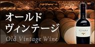 Vintage Wine ヴィンテージワイン