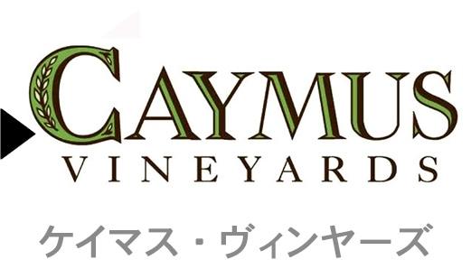 Caymus Vineyardsのワイン一覧