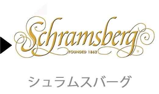 Schramsbergのワイン一覧