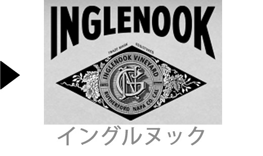 Inglenookのワイン一覧