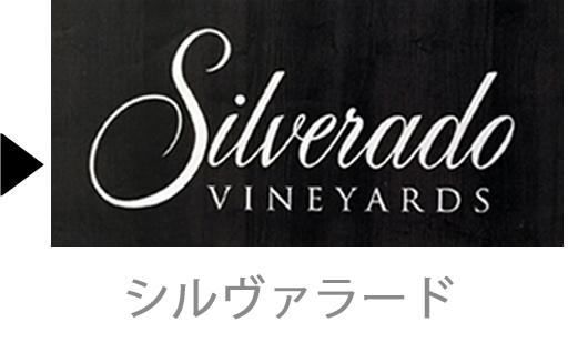 Silveradoのワイン一覧