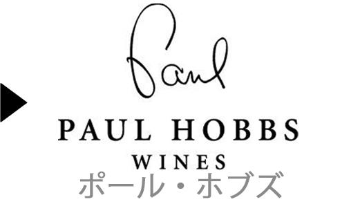 Paul Hobbsのワイン一覧