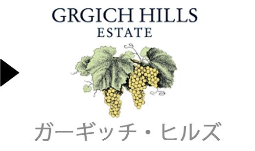 Grgich Hillsのワイン一覧