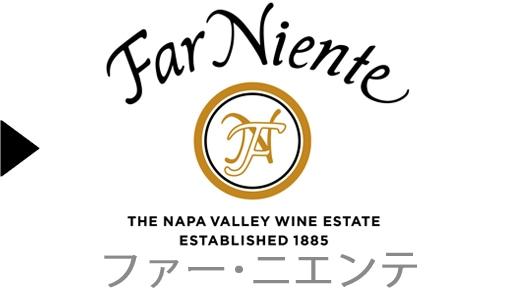 Far Nienteのワイン一覧