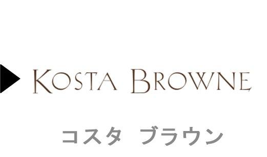 Kosta Browne   のワイン一覧