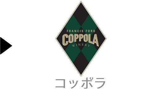 Coppolaのワイン一覧