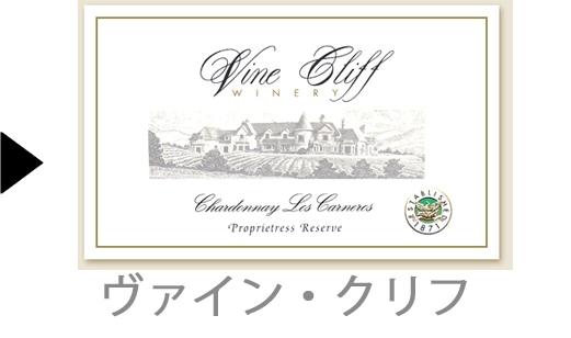 Vine Cliffのワイン一覧