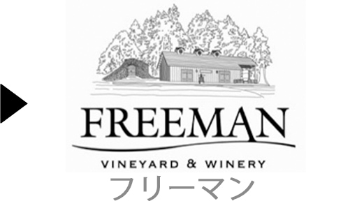Freemanのワイン一覧