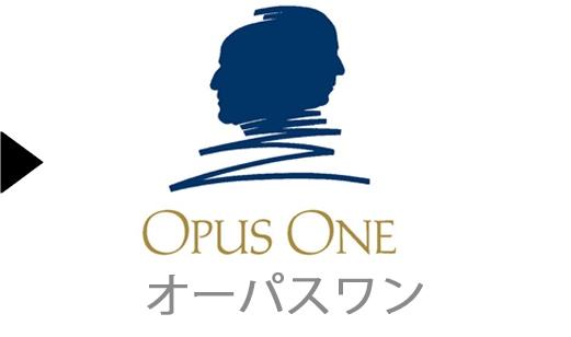 Opus Oneのワイン一覧
