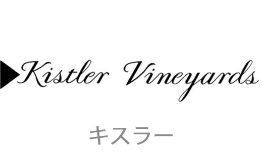 kistlerのワイン一覧