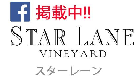 Star Laneのワイン一覧