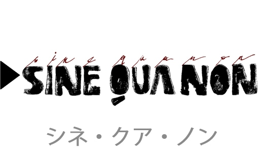 Sine Qua Nonのワイン一覧