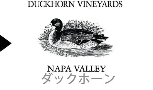 Duckhornのワイン一覧