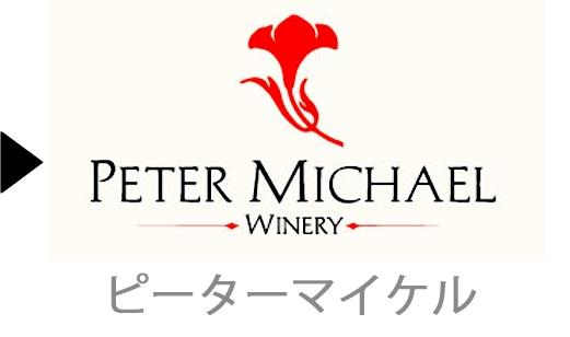 Peter michaelのワイン一覧