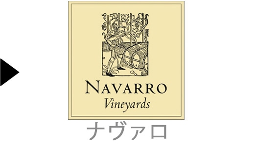 Navarro Vineyard